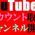 YouTubeアカウント取得とYouTubeチャンネル開設の方法を徹底解説!