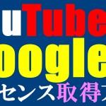 YouTube用Googleアドセンス取得方法まとめ