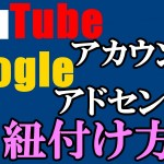 YouTubeチャンネルとGoogleアドセンスの紐付けの仕方(Googleアドセンス取得済みの方向け)