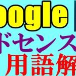 Googleアドセンスの用語を詳しく解説します!