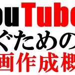 YouTubeで稼ぐための動画作成概要!どんな動画を作れば稼げるのか?