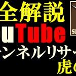 YouTubeアフィリエイトキモ中のキモ!チャンネルリサーチの仕方を完全解説!