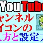YouTubeチャンネルアイコンって何にすればいいの?考え方と設定方法を解説!