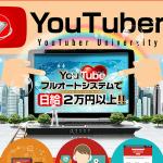 斉藤和也氏のYouTuber大学の全貌が明らかに!YouTubeフルオートシステムの評判、レビュー
