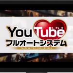 斉藤和也氏「YouTubeフルオートシステム」ってどうなの?評判、レビュー