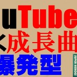 YouTubeアドセンスはいきなり爆発する!実際の成長曲線を今だけ限定公開!!
