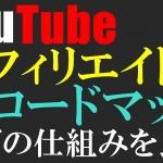 YouTubeの稼ぎの仕組みのシンプルさと再現性に要注目!!