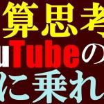 YouTubeアフィリエイトは逆算思考ではなく積算思考!積算思考でYouTubeの波に乗れ!!!
