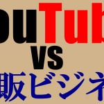 YouTubeは他のビジネスと比べて稼げるのか?物販ビジネスと比較してみた。