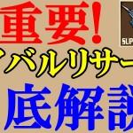 YouTubeアフィリエイトキモ中のキモ!ライバルリサーチを極めよう!!