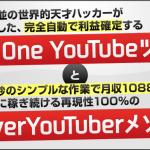 井上泰輔さんのForeverYouTuberメソッドとAll In One YouTubeツールのキャンペーンスタート!評判、レビュー