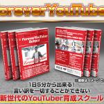 井上泰輔さんのForeverYouTuberスクールとAll in One YouTubeツールの全貌が明らかに!FYTの評判、レビュー。