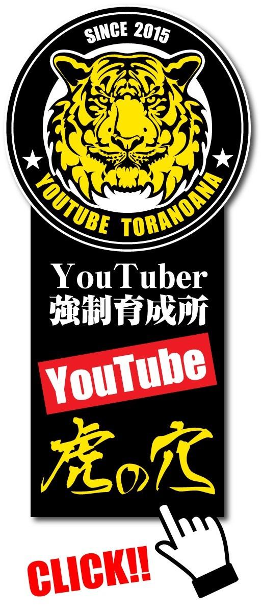 『YouTube虎の穴』プレゼント!