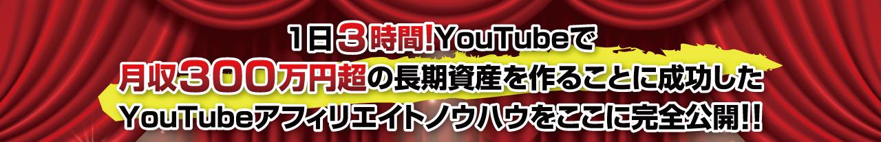 1日3時間!YouTubeで月収300万円越の長期資産を作ることに成功したYouTubeアフィリエイトノウハウをここに完全公開!